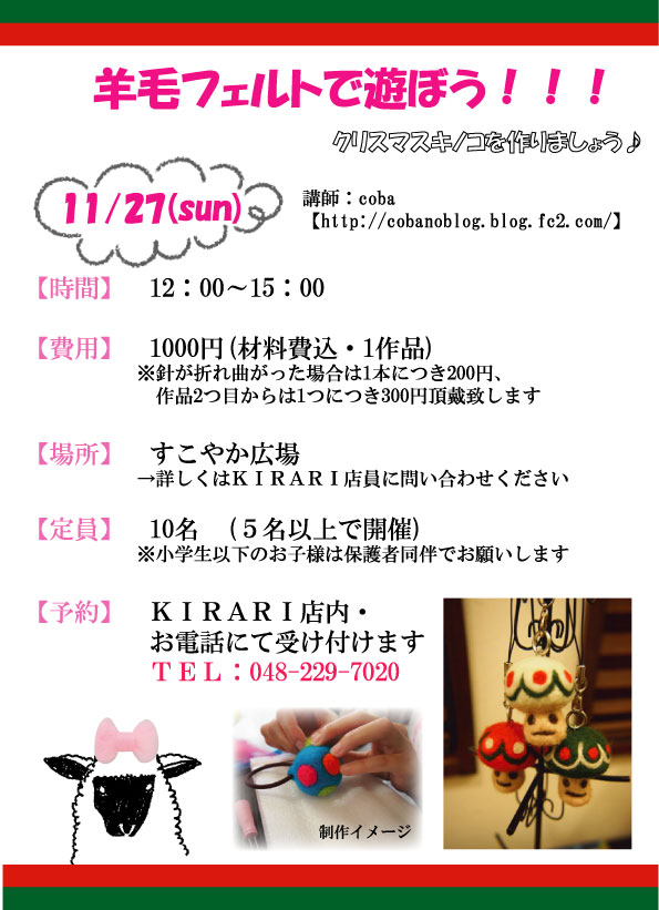 羊毛ふぇるとでオリジナルのヘアゴム作ろう!!20111127