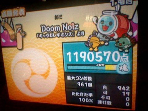 Doom Noiz 可19