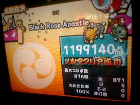 Black Rose Apostle 可5