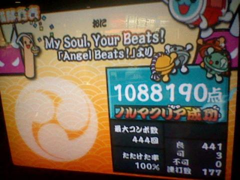 My Soul,Your Beats! 可3 108,8万