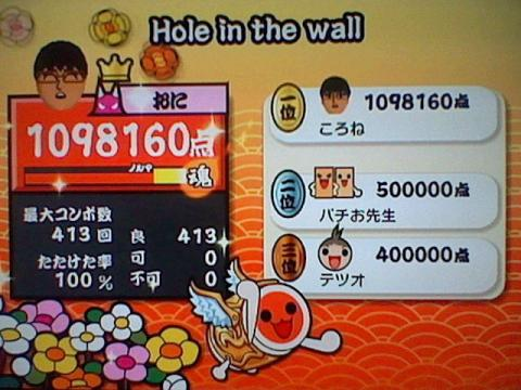 Hole in the wall 全良