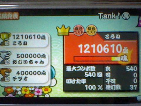 Tank!(裏) 全良 121,0万