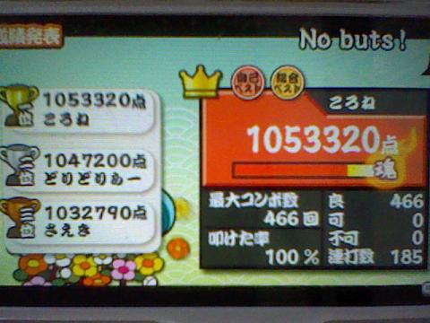 No buts! 全良 105,3万