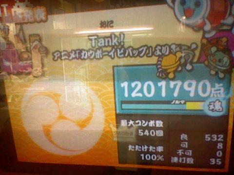 Tank!(裏) 120,1万 可8