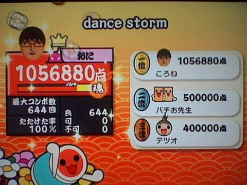 dance storm 全良