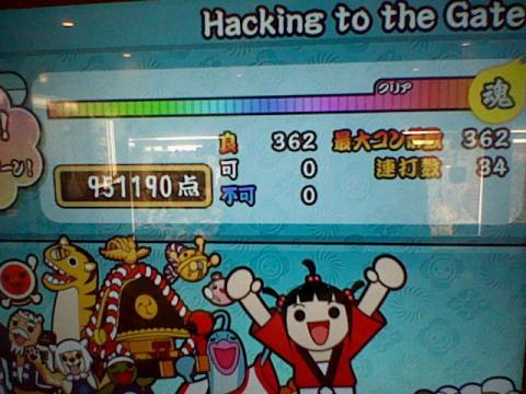 Hacking to the Gate 全良