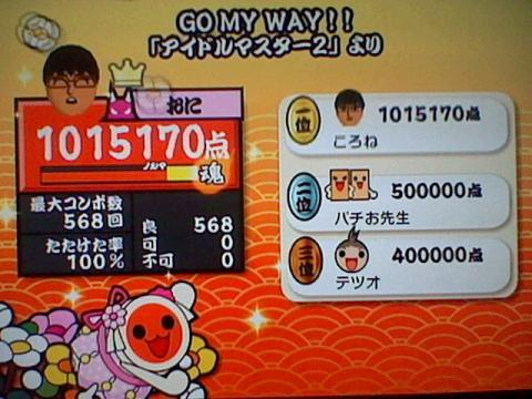 GO MY WAY!! 101.5万 全良