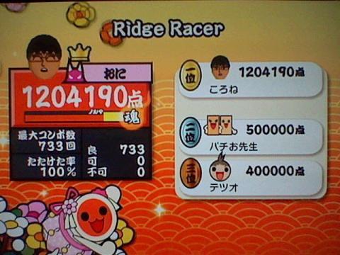 Ridge Racer 全良