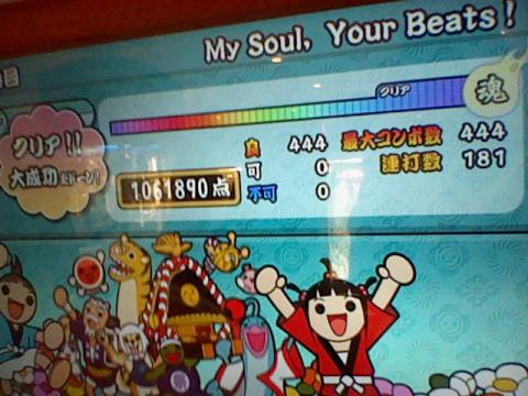 My Soul, Your Beats! 全良