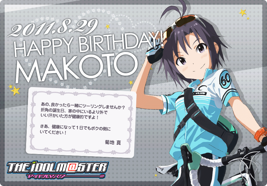 index_makoto.png
