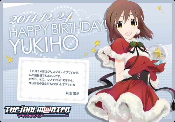 yukiho1224.jpg