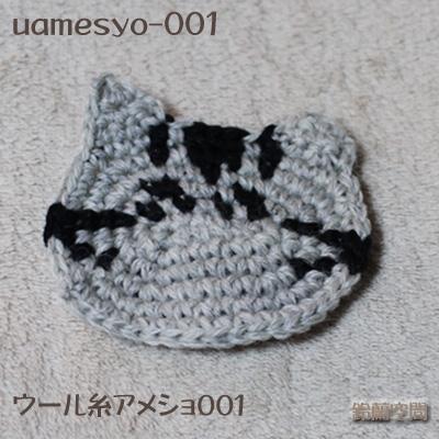 ウール糸アメショ柄001