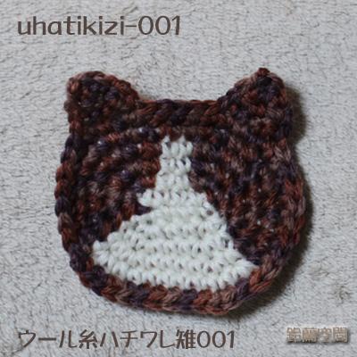 ウール糸ハチワレ雉001
