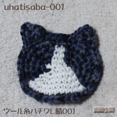 ウール糸ハチワレ鯖001