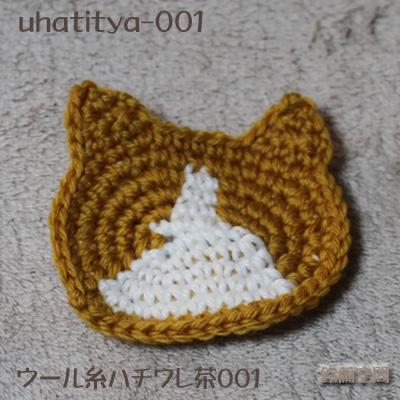 ウール糸ハチワレ茶001