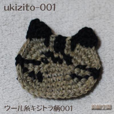 ウール糸キジトラ柄001