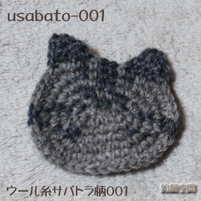 ウール糸サバトラ柄001