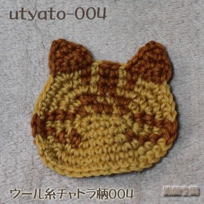 ウール糸チャトラ柄004