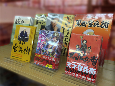 新刊発売記念「軍師 黒田官兵衛伝」コーナーの面陳の図。