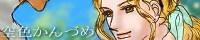 展示漫画 『風の王国』の続きは 歌門様 の本家サイト【空色かんづめ】でご覧になれます
