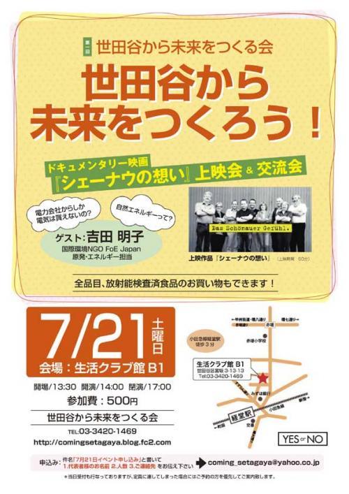 ☆0721setamirai_omote_convert_20120705165519