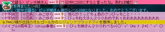 200ログ1