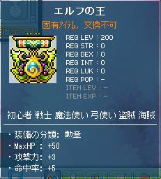 勲章エルフの王