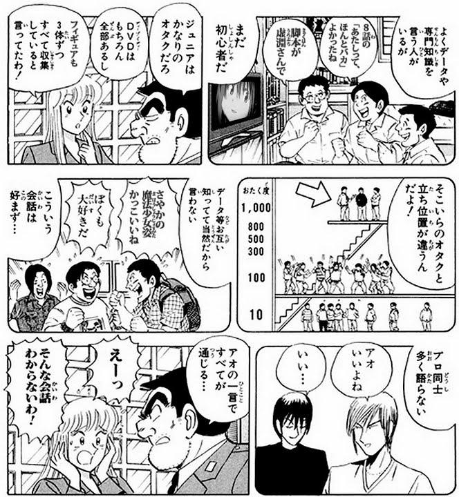 こち亀☆マギカ1
