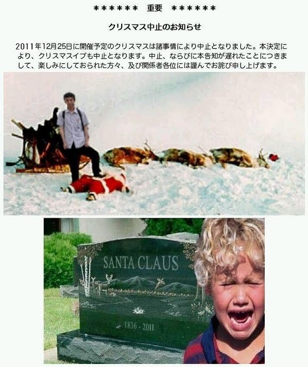 クリスマス中止2011