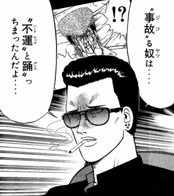 """""""不運""""と""""踊""""っちまった"""