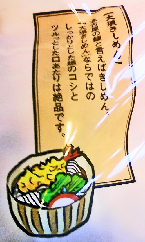 きしめん説明2