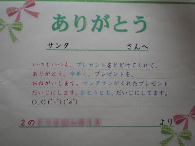 kii+letter2_convert_20111207111210.jpg