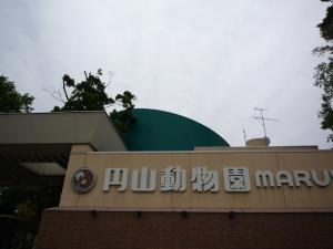maruyamazoo_convert_20110921145532.jpg