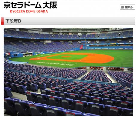 下段席B   座席案内   京セラドーム大阪