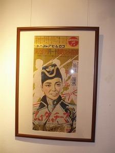 昔のポスター 其の弐