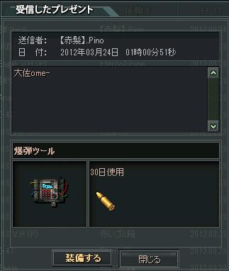 2012-03-24 01-04-14