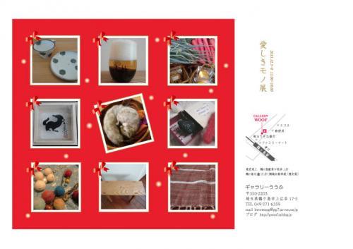 愛しきもの展1_convert_20131202230119