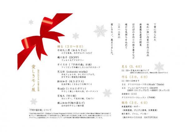 愛しきもの展2_convert_20131202230205