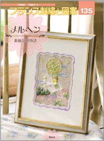 【0129】フランス刺繍と図案135