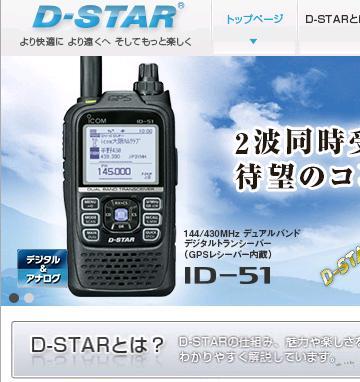 D-STAR1.jpg