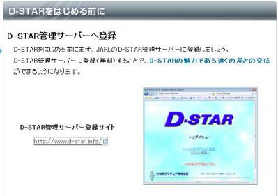 D-STAR2.jpg