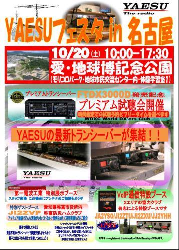 yaesu20121012-1.jpg