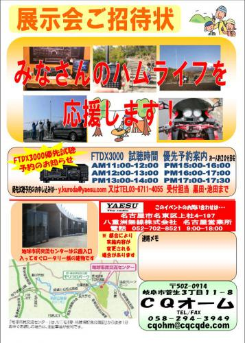 yaesu20121012-2.jpg