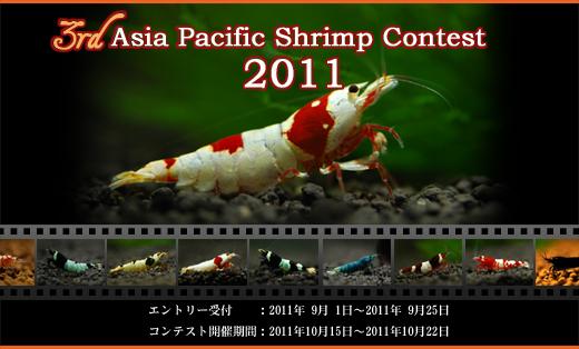apsc2011-s_20111016110101.jpg