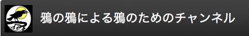 crows0128bobo さんのチャンネル - YouTube