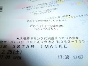 チケット拡大