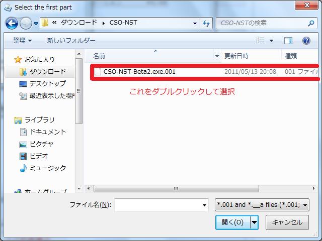 CSO NST Beta.exeを選択