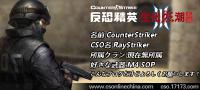 CounterStriker