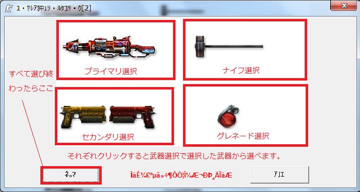 CSO-NSTV3266武器セット編集(2)