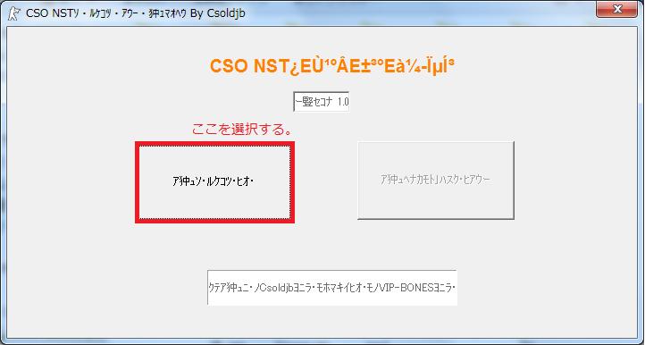CSO-NSTV3266武器セット編集